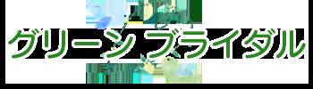 名古屋市|緑区|豊明市|婚活は結婚相談所のグリーンブライダル|婚活パーティー|お見合い